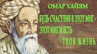ОМАР ХАЙЯМ \