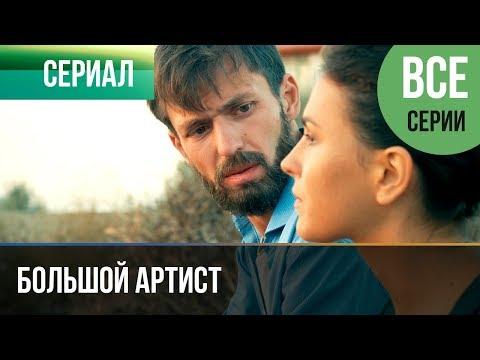 ▶️ Большой артист Все серии | Премьера / 2019 / Мелодрама