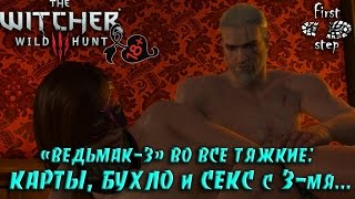 Ведьмак 3: Во все тяжкие: карты, бухло, секс с 3-мя - The Witcher 3: Breaking bad: cards, booze, sex