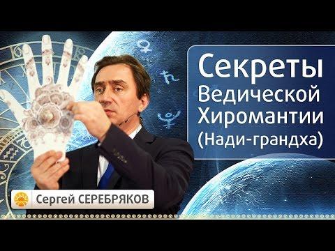 Секреты Ведическоий Хиромантии (Нади-грандха). Сергей Серебряков