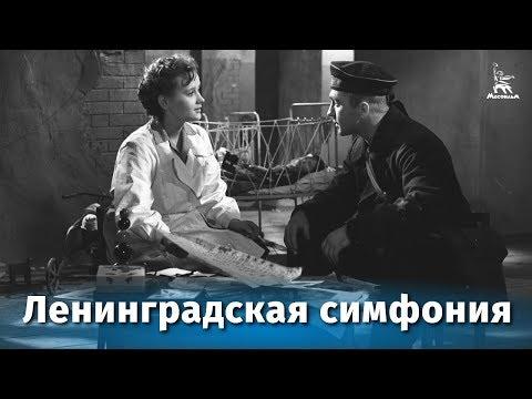 Ленинградская симфония (драма, реж. Захар Аграненко, 1957 г.)