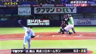 2015/4/24 ヤクルト対巨人 3×ー2  試合ハイライト