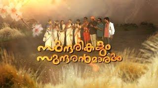 Sundarikalum Sundaranmarum Onam Special Program 29/08/15