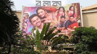 Balaka Cinema Hall Dhaka | Balaka Cinema Hall in Bangladesh