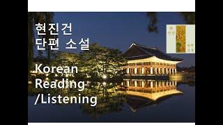 Korean Book) 현진건 단편 소설 (전체/Ful…