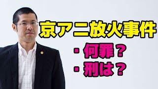 京都アニメーション放火事件。何罪になる?どういった刑になる?正当防衛は? 大野萌 検索動画 9