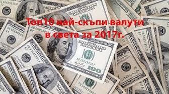 Най-скъпите валути в света за 2017г.