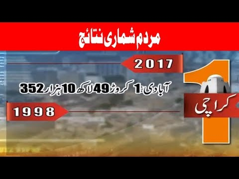 Census 2017; Statistics of Pakistan population