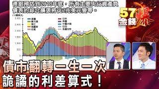債市翻轉一生一次!?詭譎的利差算式! - 曾煥文、陳雨農《57金錢爆精選》2017.1027