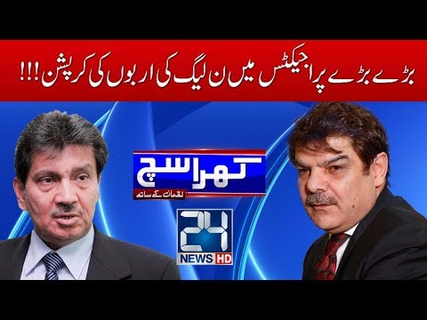 Khara Such With Mubasher Lucman - 18 July 2017 - 24 News HD