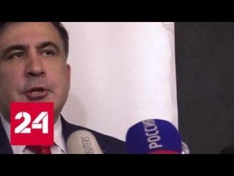 Саакашвили запретили въезд на Украину - Россия 24