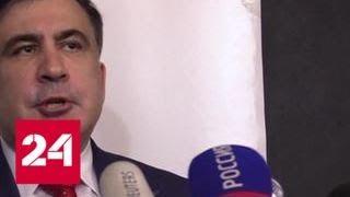 Смотреть видео Саакашвили запретили въезд на Украину - Россия 24 онлайн