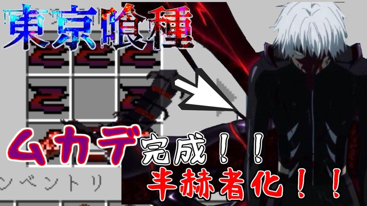 東京 グール mod バージョン