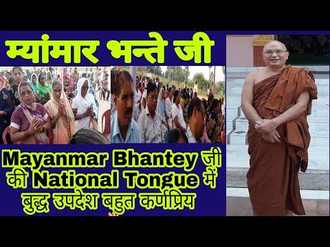 बुद्ध की धरती भारत में म्यांमार{Mayanmar} Bhantey जी का National Tongue में बुद्ध उपदेश 👌👌