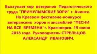 Выступает хор  ветеранов Педагогического трудаПРИЧУЛЫМСКИЕ  ЗОРИ
