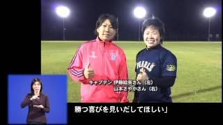 県内唯一の女子ラグビーチーム「パールズ」のキャプテン・伊藤恵美さん...