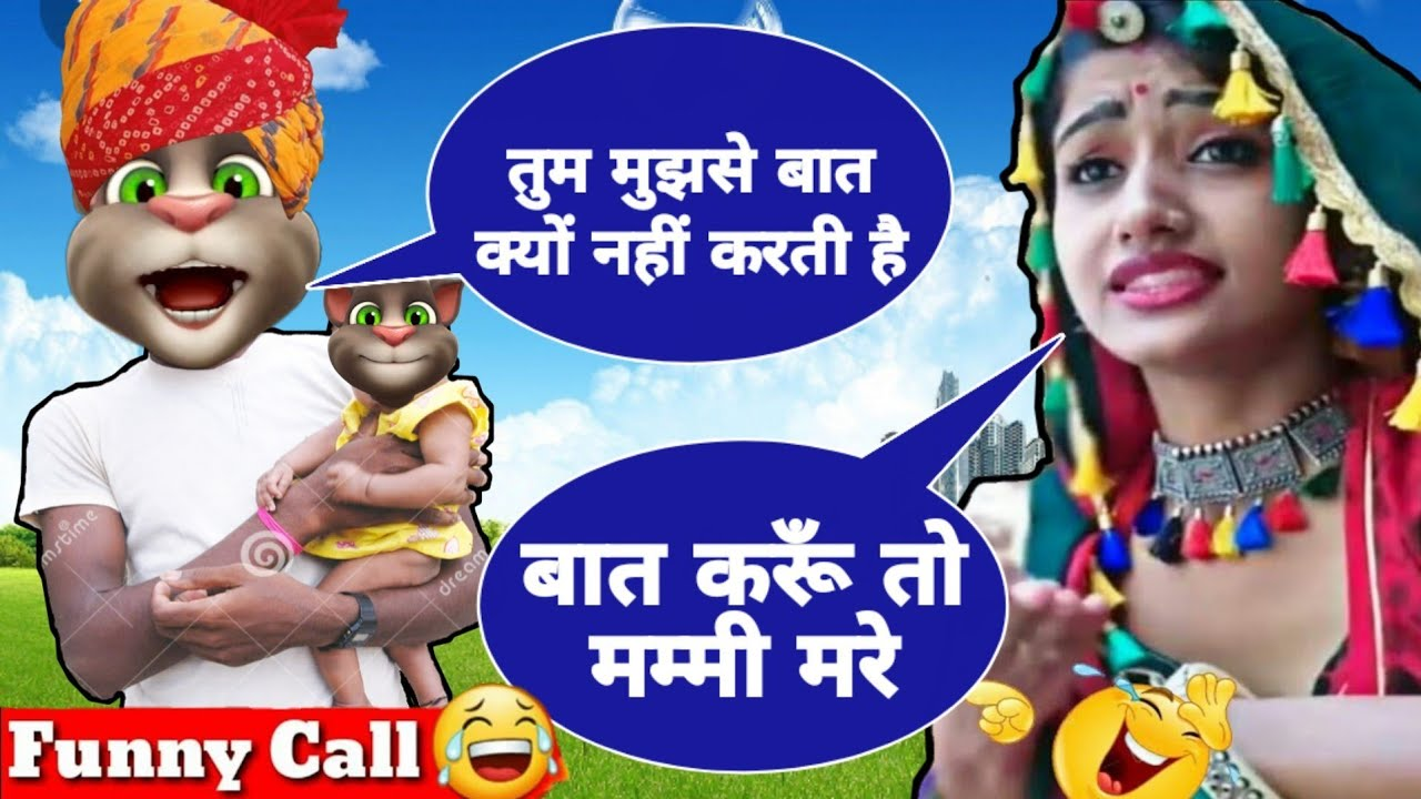 Payal Banjara Vs Billu comedy   Teja Re Thare Mandiriye Bole Koyaldi   Tik Tok Viral Rajasthani Girl