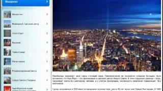 Аудиогиды по городам мира обзор от fanipad.ru(, 2011-12-14T20:47:12.000Z)
