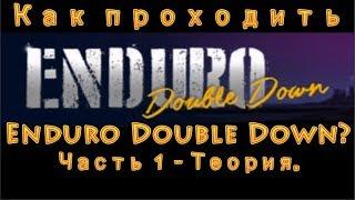 Asphalt 8, FAQ-ты ! Как проходить Enduro Double Down? (EDD)  Часть 1 - Теория !