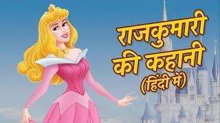 राजकुमारी की कहानी: Princess Story: HINDI KAHANIYA FOR KIDS | बच्चों की कहानियां |Fairy Tales Hindi
