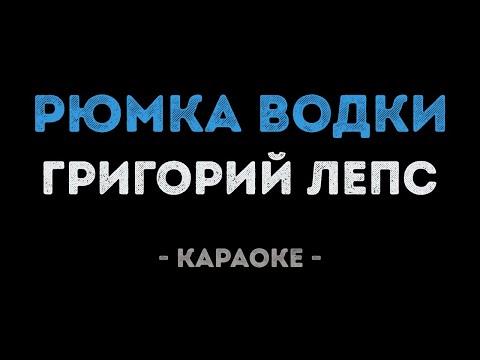 Григорий Лепс - Рюмка водки на столе (Караоке)