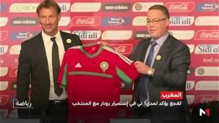 بالفيديو| الاتحاد المغربي يكشف حقيقة رحيل رينار لتدريب السنغال