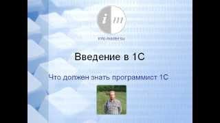 0108 Что должен знать пограммист 1С(http://info-master.su/programming/1s/chto-doljen-znat-programmist-1s.php., 2015-05-03T14:56:09.000Z)