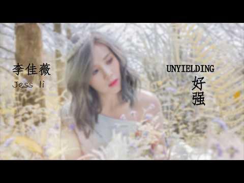 Jess Lee 李佳薇-Unyielding 好强 Lyrics(Pinyin)