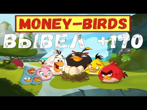 ИГРА MONEY-BIRDS.ORG ОБЗОР И ВЫВОД ДЕНЕГ