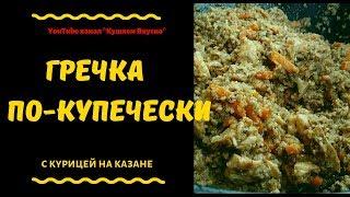 ГРЕЧКА ПО-КУПЕЧЕСКИ. с курицей на казане