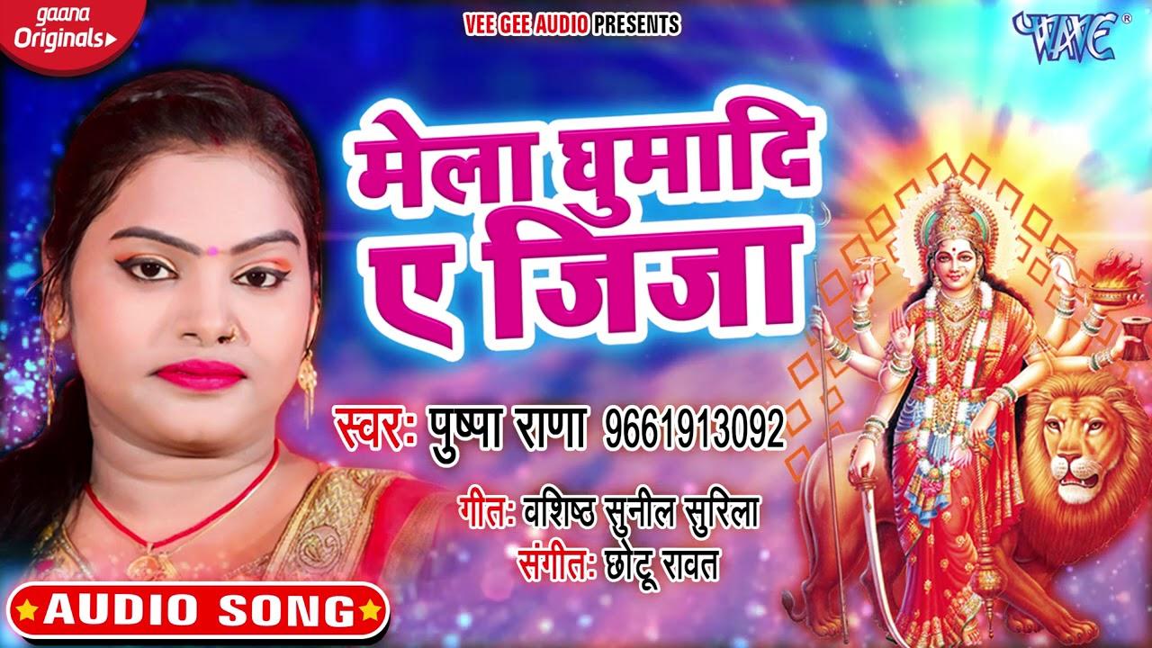 #Pushpa Rana (2020) सुपरहिट NEW देवी गीत | Mela Ghumadi Ae Jija | Bhojpuri New Devi Geet 2020