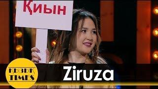 Ziruza - жаңа образ  Не қиын, не оңай екенін айтты
