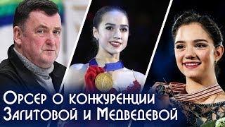 Орсер о конкуренции Медведевой и Загитовой Новости фигурного катания 2019