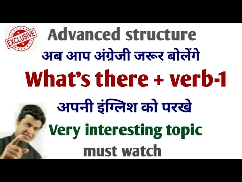 Use of what's there + verb-1 | Advance structure of English | spoken English topic | English sikhe.