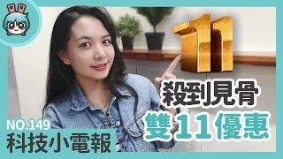 殺到見骨雙11優惠重點速整!科技小電報(11/9)