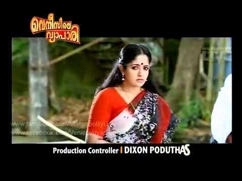 VENICILE VYAPARI Malayalam Movie Trailer Starring Megastar Mammootty   OMC   Mammootty Live   YouTube