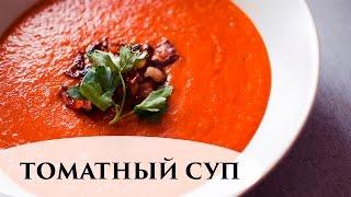 ТОМАТНЫЙ СУП С БЕКОНОМ от ШефМаркет - Senya Miro
