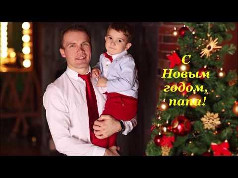 премьера сокращенном поздравление с новым годом взрослого сына видеосъемка