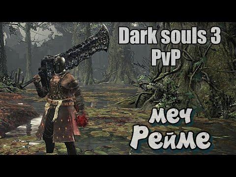 Dark souls 3 Дымный меч и тёмная рука ПВП