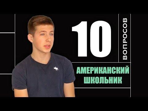 10 глупых вопросов АМЕРИКАНСКОМУ ШКОЛЬНИКУ