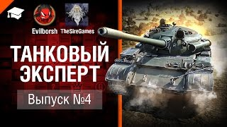 Танковый Эксперт №4 - от Evilborsh и TheSireGames [World of Tanks]