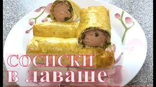 Сосиски в лаваше  Сосиски в лаваше в духовке запеченные