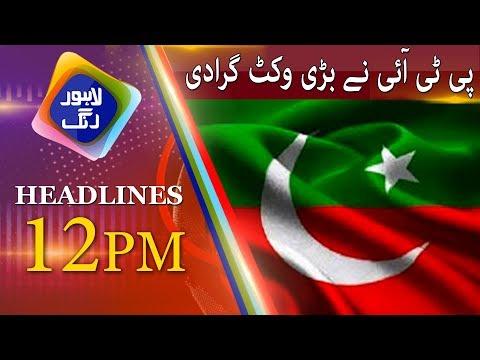 News Headlines | 12:00 PM | 17 July 2018 | Lahore Rang
