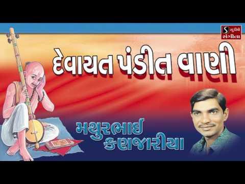Devayat Pandit Vani Gujarati Devotional Songs Mathur Kanjaria Agamvani