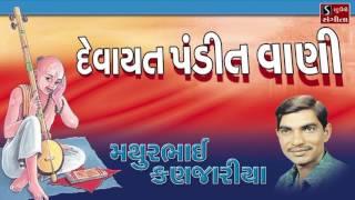 devayat pandit vani gujarati devotional songs mathur kanjaria