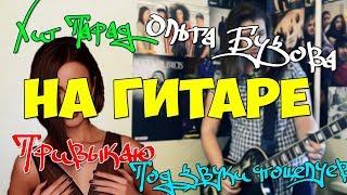 ОЛЬГА БУЗОВА НА ГИТАРЕ MIX /Под Звуки Поцелуев/Хит-Парад/Привыкаю