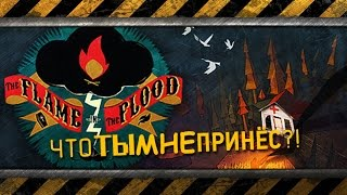 The Flame in the Flood  - ЧТОТЫМНЕПРИНЁС?! с Зилуксом