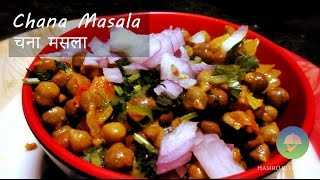 Chana Masala Recipe | चना मसला Nepali Style