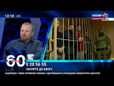 Логотип партии Зеленского и предложение взять Медведчука в плен. 60 минут от 27.05.19