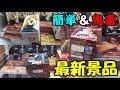 UFOキャッチャー~最新フィギュア3点まとめ!(物語シリーズ&ワンピース)~